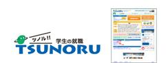 TSUNORU 学生の就職