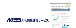 NJSS 入札情報速報サービス